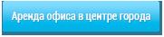 Аренда офиса в центре города Кирова